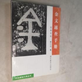 金文速查手册 32开 平装本 樊中岳 编 湖北美术出版社 1997年1版3印 私藏 自然旧 9.5品