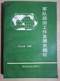 《军队政治工作发展史概论》(32开平装)九品