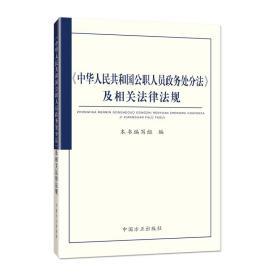 中华人民共和国公职人员政务处分法及相关法律法规
