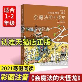 【2021寒假阅读】 会魔法的大怪龙 张秋生著 适合一二年级学生阅读 正版书籍 彩图注音版 拼音版D