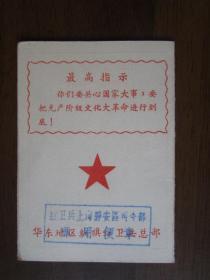 文革华东地区红旗红卫兵证(盖红卫兵上海静安区司令部专用便章)
