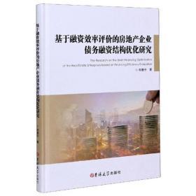 基于融资效率评价的房地产企业债务融资结构优化研究