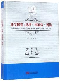 法学散笔法理·国家法·刑法(吕世伦法学论丛;第十二卷)