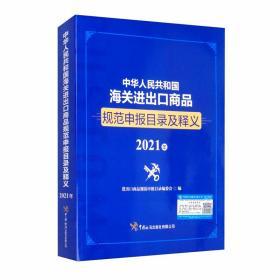 中华人民共和国海关进出口商品规范申报目录及释义(2021年)