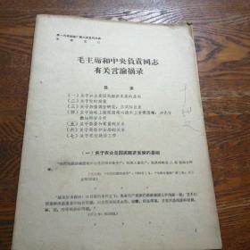 毛主席和中央负责同志有关言论摘录(活页)