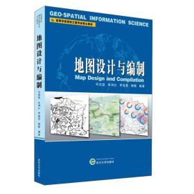 地图设计与编制