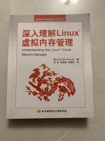 深入理解Linux虚拟内存管理