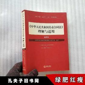 劳动人事部门企业学习培训工作指定教材-《中华人民共和国劳动合9787511846792
