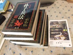 5本合售:孙子兵法连环画 2-6