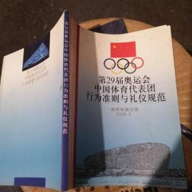 第29届运会中国体育代表团行为准则与礼仪规范