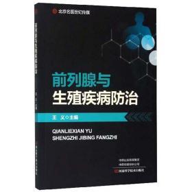 前列腺与生殖疾病防治