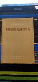 汉语的共同语和标准音-中国语文丛书