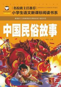 (彩图注音版)名校班主任*小学生语文书系:中国民俗故事