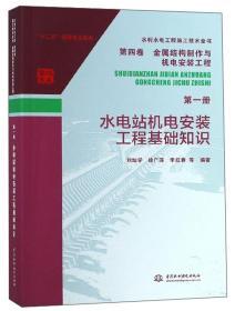 水电站机电安装工程基础知识 第一册