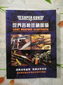 精品名枪画册---《世界名枪珍藏图鉴