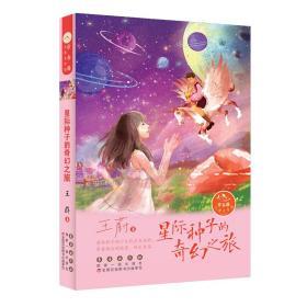 常春藤儿童文学馆·星际种子的奇幻之旅