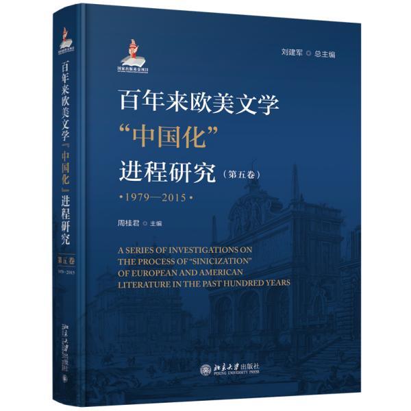 百年来欧美文学中国化进程研究(第5卷1979-2015)(精)