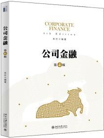 公司金融(第四版)