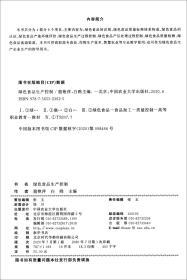 绿色食品生产控制(高等职业教育十三五规划教材)