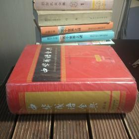中华成语全典(修订版)( 没拆封。 32开硬精装。包正版现货)