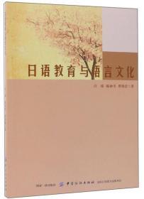 日语教育与语言文化