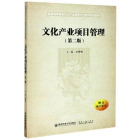 文化产业项目管理(第2版)