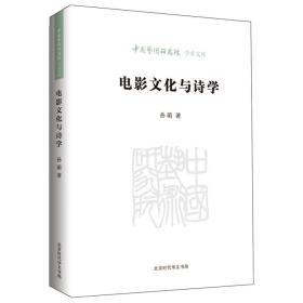 中国艺术研究院.学术文库:电影文化与诗学