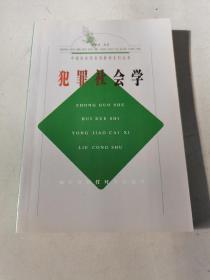 中国社会学实用教材系列丛书・犯罪社会学