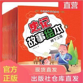 史记故事绘本 共20册 儿童睡前故事书3-6-8岁中华国学经典启蒙书【1月20日发完】