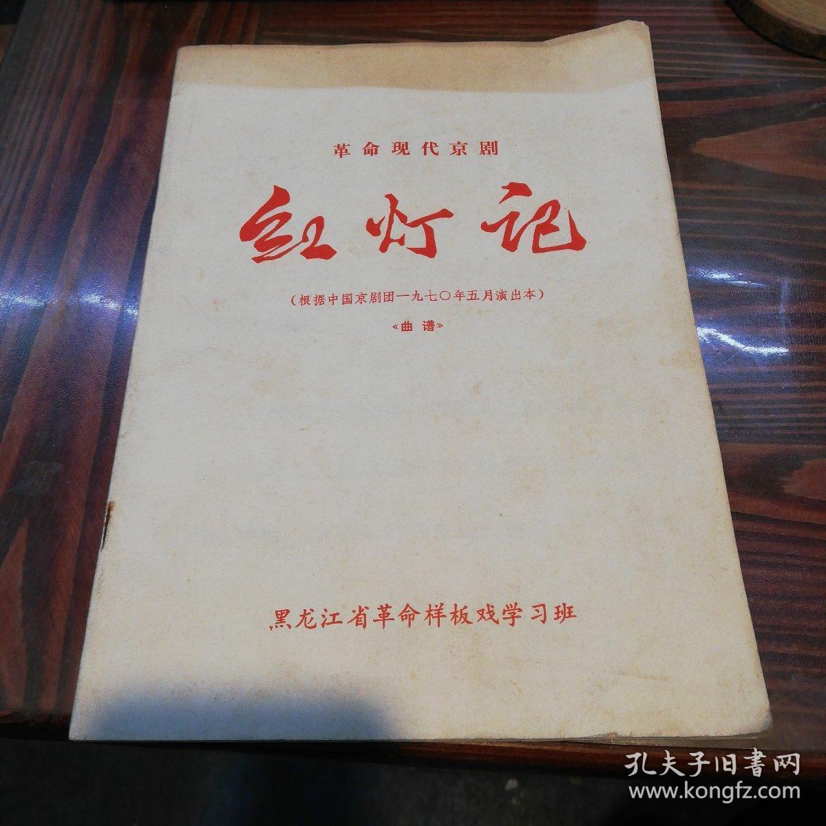 革命现代京剧   红灯记    《曲谱》(根据中国京剧团一九七O年五月演出本)