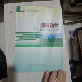 渭河论坛:渭河水文化论文集