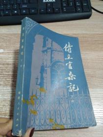 侍卫官杂记(下册)