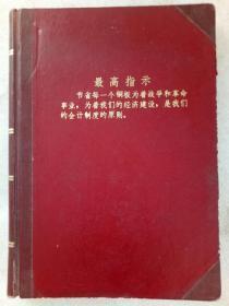 《北京市大兴县农业局念坛水利管理所帐簿》1970年12月31日