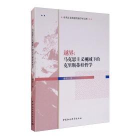 越界:马克思主义视域下的克里斯蒂娃哲学