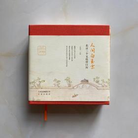 人间白玉京——北京三个文化带日历(2019年)
