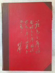 《北京市医院营养食堂银钱总帐》1970年1月1日