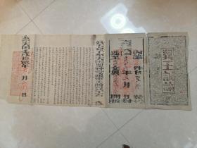 太平天国冀王石达开之冀王训谕(106.5X40.5CM)