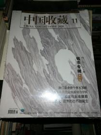 中国收藏【2020年第11期】