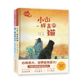 小山与猫(全2册)