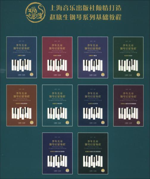 少年儿童钢琴启蒙教程第6分册复调小品扫码赠送配套音视频赵晓生编著