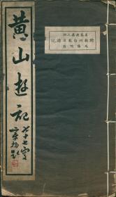 《黄山游记》一卷一册全
