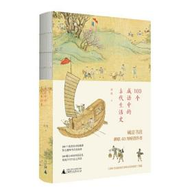 100个成语中的古代生活史