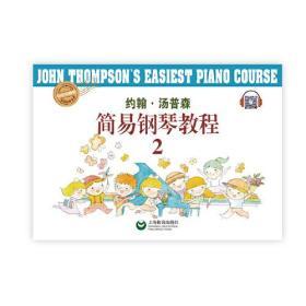 约翰·汤普森简易钢琴教程(2快乐伴奏版)