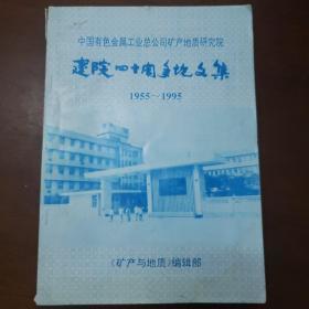 中国有色金属工业总公司矿产地质研究院建院四十周年论文集1955~1995