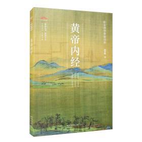 黄帝内经/崇文国学普及文库