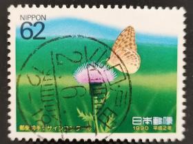 日本信销邮票 绿の世界(樱花目录C1284)