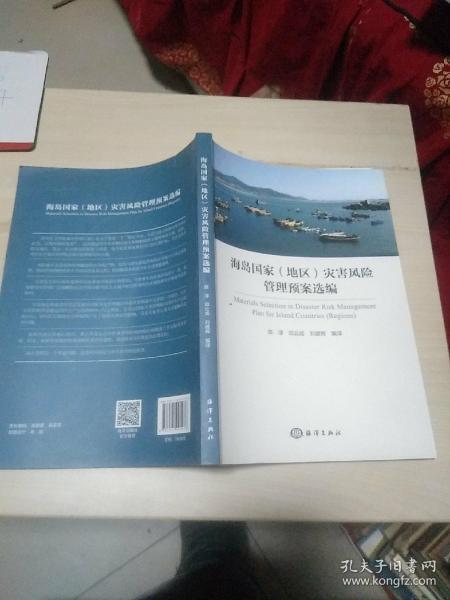 海岛国家(地区)灾害风险管理预案选编