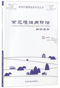 常见慢性病防治知识读本/新农村健康教育系列丛书