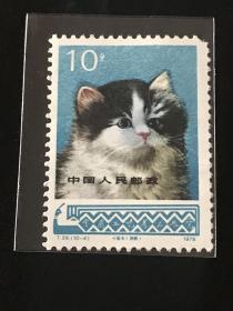 """T29《工艺美术》散邮票10-4""""小猫头(刺绣)"""""""