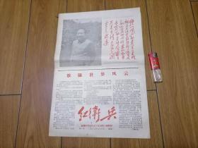 创刊号:红卫兵(新1号)(首都中学红代会红卫兵编辑部)(有套红)(1967年)(8开4版)(四版全)